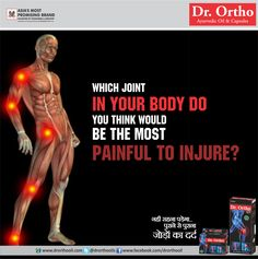 Which joint in your body do you think would be the most painful to injure?  Comment, Like & Share with everyone.  #drorthoayurvedicoil , abh dard bhi ghutne tekega.  #DrOrtho #Ayurveda #DrOrthoOil #DrOrthoCapsule