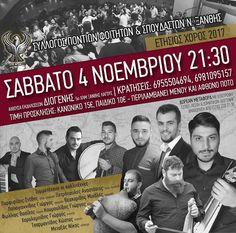 e-Pontos.gr: Ετήσιος χορός του Συλλόγου Ποντίων Φοιτητών Ξάνθης...