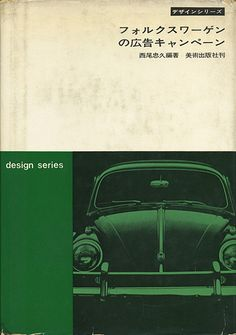 Japanese Book Cover: Volkswagen Ad Campaign. 1963.