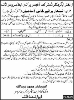 Jobs In Office Of The District Officer Works And Services Attock  http://www.dailypaperpk.com/jobs/177436/jobs-office-district-officer-works-services-attock