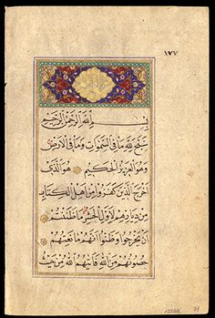 """Surat 59 Hashir (The Gathering) v. 1-2:""""Whatever is in the heavens & the earth, let it declare the Praises & Glory of God: for He is the Exalted in Might, The Wise."""" (Yusuf Ali trans). Koran selections and prayers for the days of the week, Turkey, circa 17th century, on high quality burnished paper. (A Shabbas)"""
