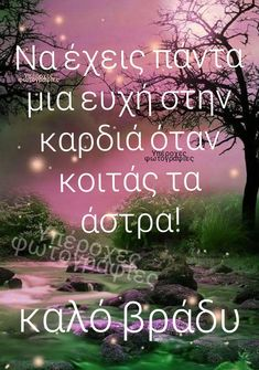Beautiful Pink Roses, Greek Quotes, Good Night, Wish, Random, Nighty Night, Good Night Wishes, Casual
