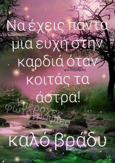 Beautiful Pink Roses, Greek Quotes, Good Night, Wish, Nighty Night, Good Night Wishes