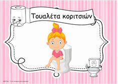 Preschool Education, Learning Centers, Classroom Decor, Back To School, Family Guy, Nursery, Organization, Blog, Autumn