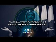 Вылазка террористов в Чечне и визит Марин Ле Пен в Москву (РАКЕТА.News) - YouTube