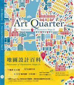 Art Quarter藝術象限 2015 第9期