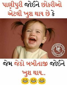 Rukhsar Chhipa Cute Baby Quotes, Cute Funny Quotes, Funny Picture Quotes, Funny Jokes, Funny Pictures, Gujarati Jokes, Comedy Quotes, Krishna Quotes, School Memories