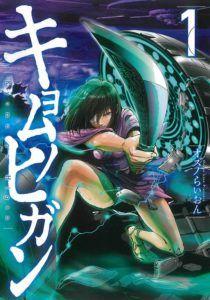 Female Swordsman is Facing Killing Machines in the New Sci-Fi Manga Kyomuno Higan Female Swordsman, Sci Fi News, Comic News, Manga Love, Light Novel, Webtoon, Manhwa, Book Art, Otaku