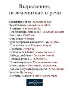 Незаменимы выражения для английской речи #english #vocabularty #английский #англорусскийсловарь / Начать изучение: http://popularsale.ru/faststart3/?ref=80596&lnk=1442032