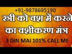 पति को वश में करने के उपाय || Pati Ko Vash Mein Karne Ke Upay || +91-987...