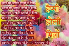 Happy Holi Wishes and Quotes 2017 Wallpapers | Free SMS Jokes on