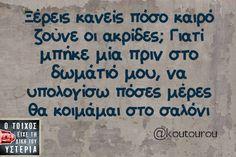 Ξέρει κανείς πόσο καιρό ζούνε οι ακρίδες; - Ο τοίχος είχε τη δική του υστερία Best Quotes, Humorous Quotes, Hilarious Quotes, Tell Me Something Funny, Funny Greek, Clever Quotes, Greek Quotes, Talk To Me, Laugh Out Loud