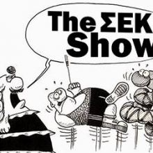 The ΣΕΚ show