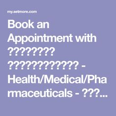 Book an Appointment with ???????? ???????????? - Health/Medical/Pharmaceuticals - ????????? - ?????