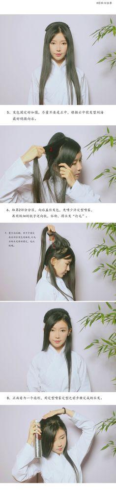 【古风·汉服发型】(第二部分教程)#云中歌# #angelababy# 汉代女子发型主要流行梳髻,发式多端庄优雅,还原一个baby在云中歌里的发型,做汉代发型非常实用,步骤不多,但每步固定位置需要仔细。 PS:教主帮我照顾好baby。堆糖@祭你十五年春首发。