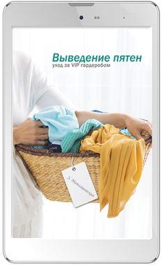 Новое пособие для домработниц, горничных  - профессиональная пятновыводка