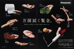 第57回「日本雑誌広告賞」経済産業大臣賞 パナソニックの携帯用おしり洗浄器「ハンディトワレ スリム」