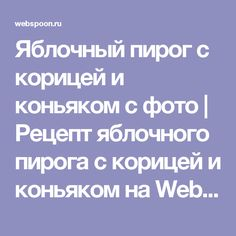 Яблочный пирог с корицей и коньяком с фото | Рецепт яблочного пирога с корицей и коньяком на Webspoon.ru