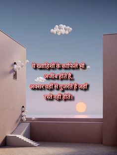 Punjabi Quotes, Hindi Quotes, Feeling Empty Quotes, Heart Touching Shayari, Love Quotes, Neon Signs, Feelings, Words, Om
