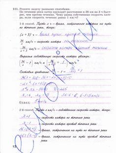Страница 12 - Алгебра 9 класс рабочая тетрадь Минаева, Рослова. Часть 2