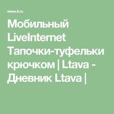 Мобильный LiveInternet Тапочки-туфельки крючком | Ltava - Дневник Ltava |