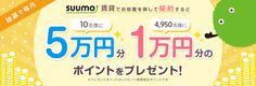 SUUMO賃貸でお部屋を探して契約すると、抽選で毎月10名様に5万円分、4,950名様に1万円分のポイントをプレゼント!※プレゼントポイントはリクルート期間限定ポイントです