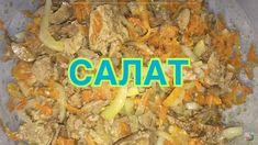 Простые рецепты // Салат из печени http://bientasty.ru/prostye-retsepty-salat-iz-pecheni/