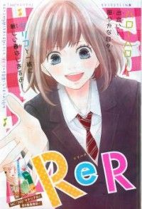 ReRe Hello by Minami Touko