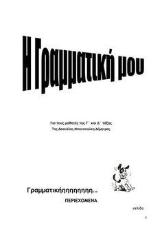 "Cover of ""Γραμματική γ- δ δημοτικού"""