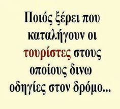 Funny Status Quotes, Funny Statuses, Funny Picture Quotes, Funny Cartoons, Funny Jokes, Funny Greek, I Love You, My Love, Greek Quotes