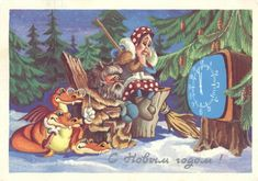 Items similar to Vintage USSR New Year unused postcard 1989 by Grigoriev. Magic night old TV. Forest Goblin on Etsy Christmas Art, Christmas And New Year, Xmas, Christmas Pictures, Christmas Ideas, New Years Traditions, New Year Postcard, Baba Yaga, New Year Card