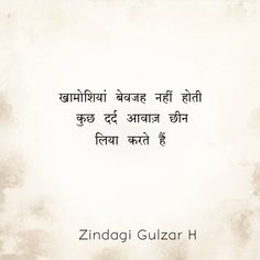 Shyari Quotes, Motivational Picture Quotes, Hurt Quotes, Mixed Feelings Quotes, Good Thoughts Quotes, Good Life Quotes, Unique Quotes, Meaningful Quotes, Hindi Quotes Images