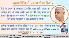 God Kabir Can Kill Cancer. If there is anyone who can able to cure incurable disease Saint Rampalji Maharaj can cure the disease like cancer by showing us the right path of Devotion of Supreme God Kabir. Believe In God Quotes, Quotes About God, Buddha Quotes Life, Holy Bible Book, Worship Quotes, World Cancer Day, Allah God, Happy New Year 2019, Spiritual Practices