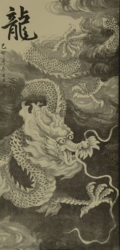 Chinese Ink Dragon Print on Paper Scroll
