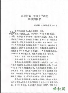 Conviction of Liu Xiaobo for Incitement to Overthrow State Power, December 25, 2009    Chinese text follows the full English translation. Errors in spelling in the Chinese language transcription of the court verdict text that appeared on-line are corre Make money  Make money on-line  Make an on-line income  Work from home more at MMOL