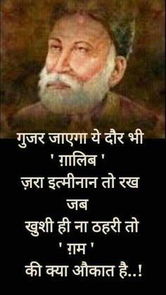 Quotes Sayings and Affirmations Hindi Quotes Images, Shyari Quotes, Motivational Picture Quotes, Hindi Quotes On Life, Sufi Quotes, People Quotes, True Quotes, Inspirational Quotes, Poetry Quotes