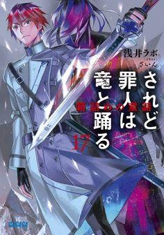 """Saredo Tsumibito wa Ryuu to Odoru - Dances with the Dragons"" TV Anime Scheduled For Fall Anime Schedule, Light Novel, Dragons, Comedy, Novels, Teen, Romantic, Dance, Fall"