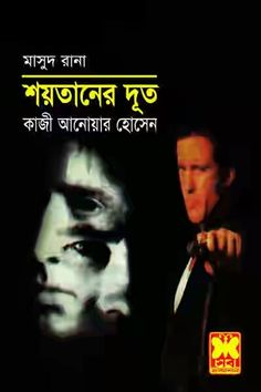 Shoitaner Dut | Masud Rana Series | Book Number 24 | Sheba Prokashoni | Bangla Pdf | শয়তানের দূত | মাসুদ রানা সিরিজ | বই নং ২৪ | সেবা প্রকাশনী | বাংলা পিডিএফ। কাজী আনোয়ার হোসেন