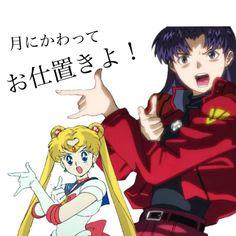 #ヱヴァンゲリヲン#葛城ミサト#セーラームーン#月野うさぎ#月にかわってお仕置きよ!#Evangelion#misato#sailormoon#usagi