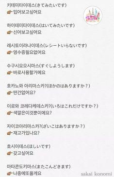 Japanese Words, Japanese Language, Proverbs, Haikyuu, Knowledge, Advice, Study, English, Learning