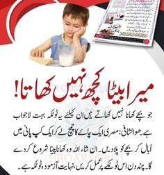 Islamic Phrases, Islamic Dua, Islamic Messages, Beauty Tips For Skin, Health And Beauty Tips, Skin Care Tips, Good Health Tips, Natural Health Tips, Baby Health