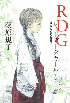 酒井駒子 RDG