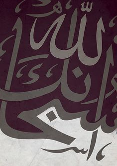 Arabic Calligraphy artworks designed by famous teachers and designers.   Calligraphy Prints by Imran Ashraf