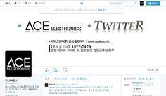 싹스 무선 진공청소기 공식 트위터 : 페이스북과 마찬가지로 실시간 이벤트 소식, 행   사 소식 등을 빠르게 전달하는 채널입니다~  https://twitter.com/Ace_electronics