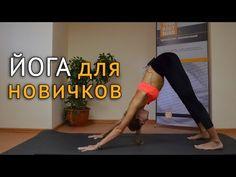 #Йога для начинающих в домашних условиях - с чего начать в йоге - YouTube
