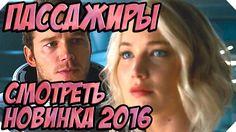 Пассажиры 2016  Смотреть Пассажиры 2016  Новинки кино  Трейлер 1