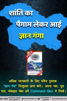 kashmir india travel products and books, Read book Gyan Ganga Free Believe In God Quotes, Quotes About God, Prayer Book, God Prayer, Good Friday Quotes Jesus, Buddha Quotes Life, Avatar Quotes, Quran Book, Hindu Worship