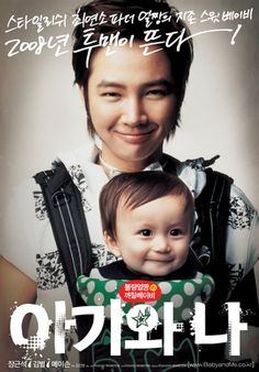 Baby and Me (movie) - Really cute and I thought the quirky girl was adorable, not to mention the baby.  Love me some Jang Geun Suk.