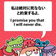 私は絶対に死なないと約束するよ。#fuguphrases #nihongo