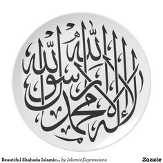 beautiful_shahada_islamic_calligraphy_plate-rb57bc43ed5a24914be5f03cb63a05f81_ambb0_8byvr_1200.jpg?view_padding=%5B0.452380952380952%2C0%2C0.452380952380952%2C0%5D 1,296×1,296 pixels